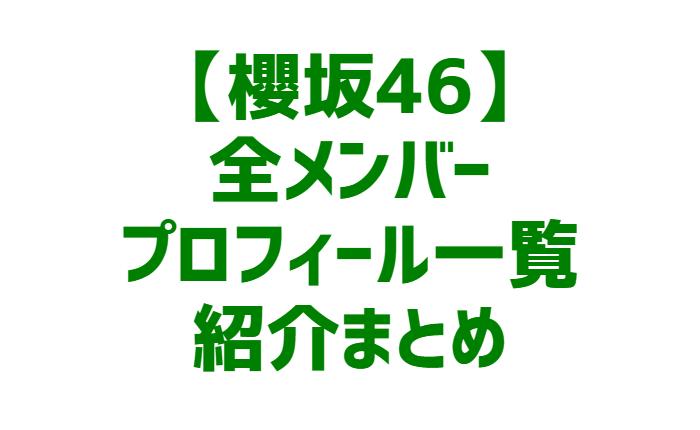 【櫻坂46】全メンバー一覧覚えやすい紹介まとめ【2021年最新】
