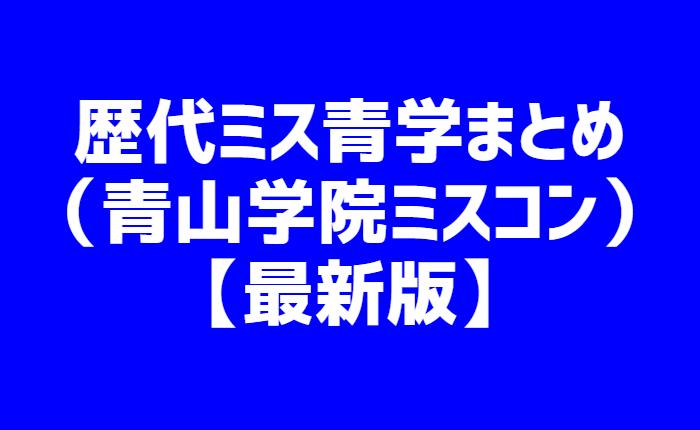 青学 ミスコン