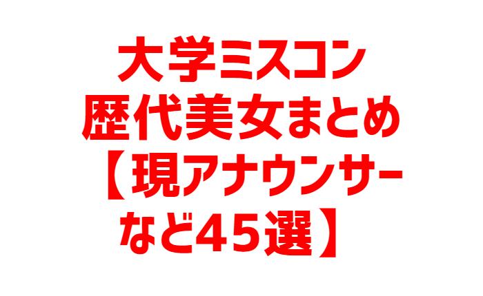 大学ミスコン歴代美女まとめ【現アナウンサーなど45選】